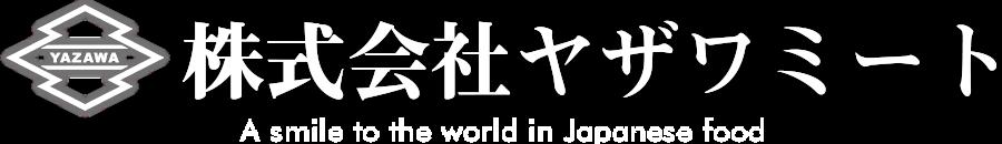 株式会社ヤザワミート